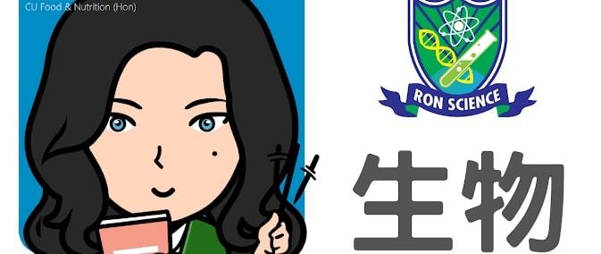 生物導師-MAGGIE-CHOW-CU-FOOD-NUTRITION-HONS香港中文大學-食物及營養科學系畢業,擁有八年教生物經驗。會考生物考獲A級,根據同學進度調節課堂節奏。