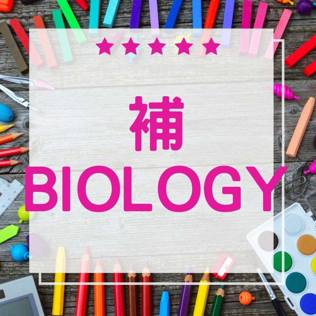 [補生物之前必看]十個選擇 bio補習 , 補bio , 補習生物 的注意事項