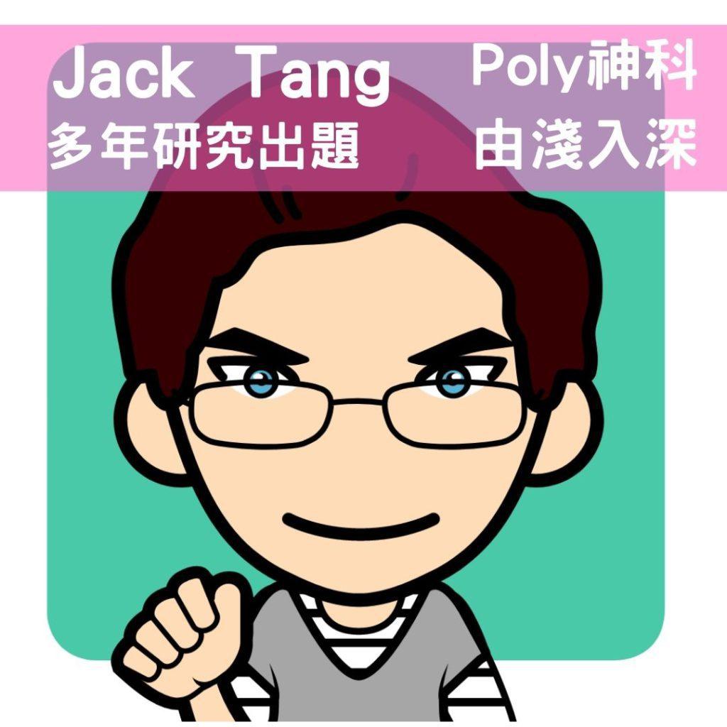 Jack-Tang-Nicole-Lau-補生物補biology-hkdse-biology-past-paper-生物-教學-影片-生物-筆記-練習-1024x1024